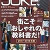 Men's JOKER 1月号のレビューっぽいもの