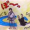 稽古日記~技の嘘・受け身の真実 article15
