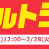 ヤフーショッピングで月末ウルトラセールが開催!2/23 12:00~2/28 11:59