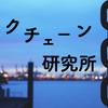 アルトコインマップ(サロン寄稿記事)