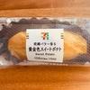 セブンイレブン:発酵バター香る 黄金色スイートポテト