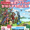ドラゴンクエストX(ドラクエ10)キャンペーン!ローソンの伊藤園商品購入でゲーム内アイテムがGETできます。