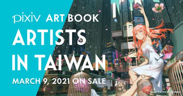 台湾で活躍するイラストレーター・漫画家83名の作品を収録したピクシブ監修の画集「ARTISTS IN TAIWAN」が創刊 ~Books Kinokuniya Tokyo・BOOTHで販売 & 台湾にて企画展を開催~