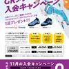 【GRメンバーズ】11月のお得なキャンペーンは月末まで!!