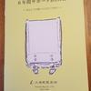 土屋鞄のランドセル☆彡一緒に届いた『素敵な付録達』も公開します✨