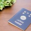赤ちゃん・子供のパスポート申請!必要書類とパスポート写真撮影時の注意点3つ!!