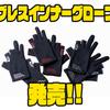 【O.S.P】吸湿発熱性・放湿冷却性・自己乾燥性を持ったグローブ「ブレスインナーグローブ」発売!