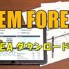 GEM FOREX(ゲムフォレックス)FX自動売買ソフトEAダウンロード方法