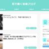 【運営報告】ZENO-TEALからHaruniに変更しました!