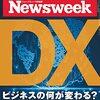 Newsweek (ニューズウィーク日本版) 2021年07月20日号 DX ビジネスの何が変わる?/再統 一30年、続くドイツの分断