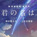 映画「君の名は。」BD・DVD予約・最安値の通販サイト