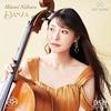 人気チェリスト、新倉瞳が心から慈しむ「舞曲」をテーマにしたアルバム「DANZA」DSD256録音