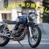 【イタリアのオシャレストリートバイク・SWMって知っていますか?】