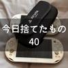 今日捨てたもの:PS Vita×2
