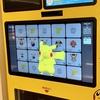 ポケモンセンターの自動販売機「ポケモンスタンド」羽田空港限定のぬいぐるみ・マスコット販売も