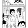 『社畜強制ニート生活 ペ天使さん』 第24話:最後から二番目の友情