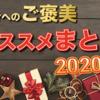 【自分へのご褒美】2020年オススメの商品まとめ