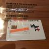 韓国で現地のプリペイドSIMを使おう!金浦空港でのプリペイドSIMの購入方法とおすすめのSIMフリースマホを紹介!