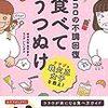 「食べてうつぬけ」はハイパフォーマンスを目指す漢子にもおすすめの一冊。