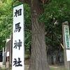 盛夏の蝦夷路海の幸と神々の印を廻る旅紀行(その30)相馬神社を参拝。