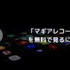 「マギアレコード 魔法少女まどか☆マギカ外伝」無料でフル動画を見るには?あらすじも紹介!