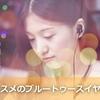 【2018年版】2000円以下のワイヤレスイヤホン5選!