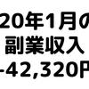 【ブログ2か月目】2020年1月の副業収益42,320円・アクセス数は先月比300-400%!