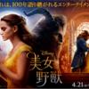 「美人と野獣」来月、ディズニーチャンネル公開!