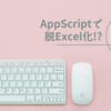 Google Apps Scriptで脱Excel化!?