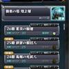 コソコソと始動( ¯ᒡ̱¯ )