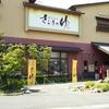 堺市で日帰り温泉と言えば「さらさのゆ」でしょ!