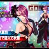 【GEREO】ヴィルマ【2ndアニバ】 評価 切断/氷属性