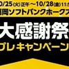 福岡ソフトバンクホークス 大感謝祭キャンペーンを攻略