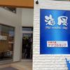 今日のランチは四日市市山城町にある沖縄料理のお店、海風(いんかじ)で食べてきた