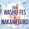 2018年7月必ず行くべき都内近郊の日本酒イベント