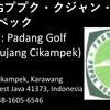 (21)チカンペックゴルフ (Padang Golf  Pupuk Kujang Cikampek)