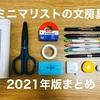 【2021年】女性ミニマリストが愛用している文房具まとめ【厳選】【シンプル】