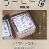 コーヒー展 vol.10 開催のお知らせ*[1/21〜2/1]