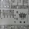 復習  植民地期韓国の童謡運動 概略