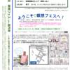 明後日13日(日)は、★瞑想フェス★!!