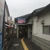 第四次関東鉄道征伐 その2
