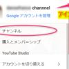 youtubeを使ってオンラインレッスンを配信するための設定手順