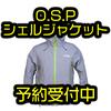 【O.S.P】オールシーズン・全天候対応のフィッシングジャケット「O.S.Pシェルジャケット」通販予約受付開始!