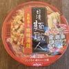 麺類日記20161203日清麺職人 黒酢香る酸辣湯麺