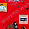 【試し読み】フィルムカメラ・ライフ 2021-2022(22ページ)