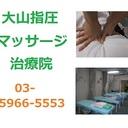 板橋 マッサージ 大山指圧治療院