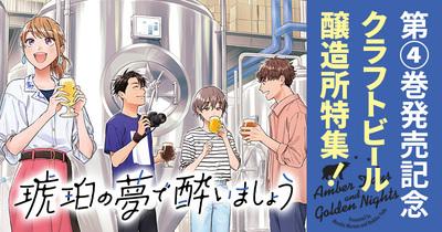『琥珀の夢で酔いましょう』第4巻発売記念クラフトビール醸造所特集!