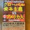 揺り戻しが来てる感じもあります:読書録「グローバル資本主義vsアメリカ人」