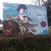 『プラド美術館展 ベラスケスと絵画の栄光』:国立西洋美術館 混雑は必須