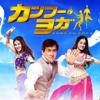 【週末に最適!】ジャッキー・チェンのおすすめ映画10選【Amazonプライム】
